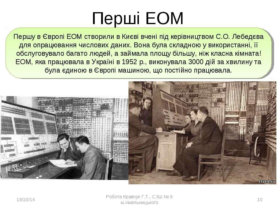 Перші ЕОМ * Робота Кравчук Г.Т., СЗШ № 8 м.Хмельницького * Першу в Європі ЕОМ...
