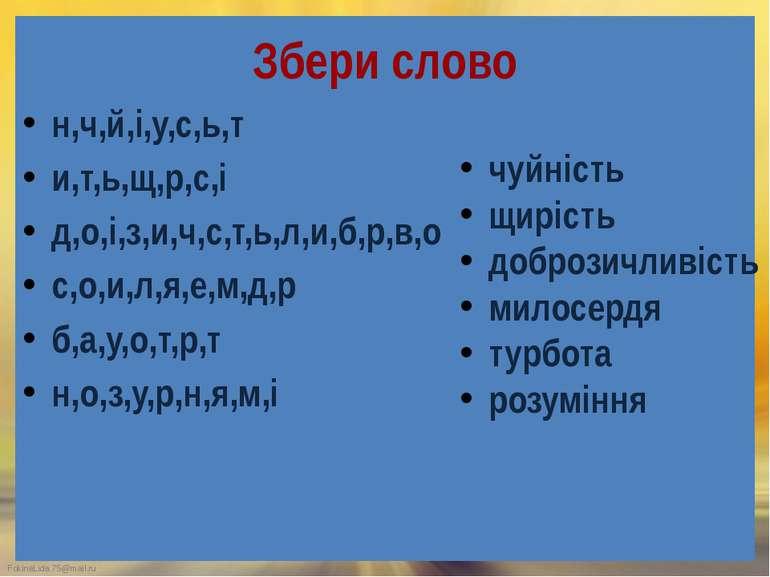 Збери слово н,ч,й,і,у,с,ь,т и,т,ь,щ,р,с,і д,о,і,з,и,ч,с,т,ь,л,и,б,р,в,о с,о,и...