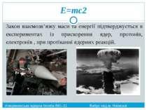 Американська ядерна бомба B61-11 Вибух над м. Нагасакі E=mc2 Закон взаємозв'я...