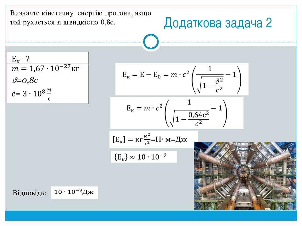 Відповідь: Додаткова задача 2 Визначте кінетичну енергію протона, якщо той ру...