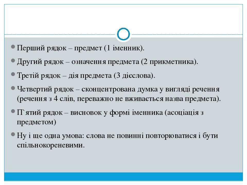 Перший рядок – предмет (1 іменник). Другий рядок – означення предмета (2 прик...