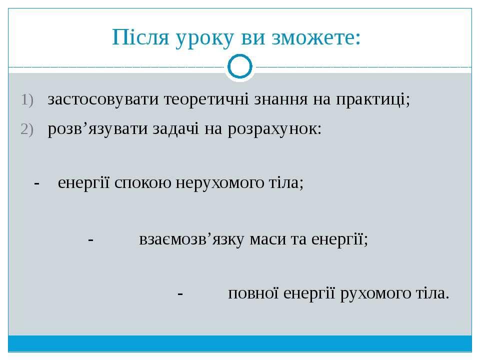 Після уроку ви зможете: застосовувати теоретичні знання на практиці; розв'язу...