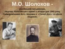 М.О. Шолохов - російський письменник, лауреатНобелівської премії з літератур...