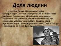 Доля людини З початкомВеликої Вітчизняної війни шоферАндрій Соколов розлуча...