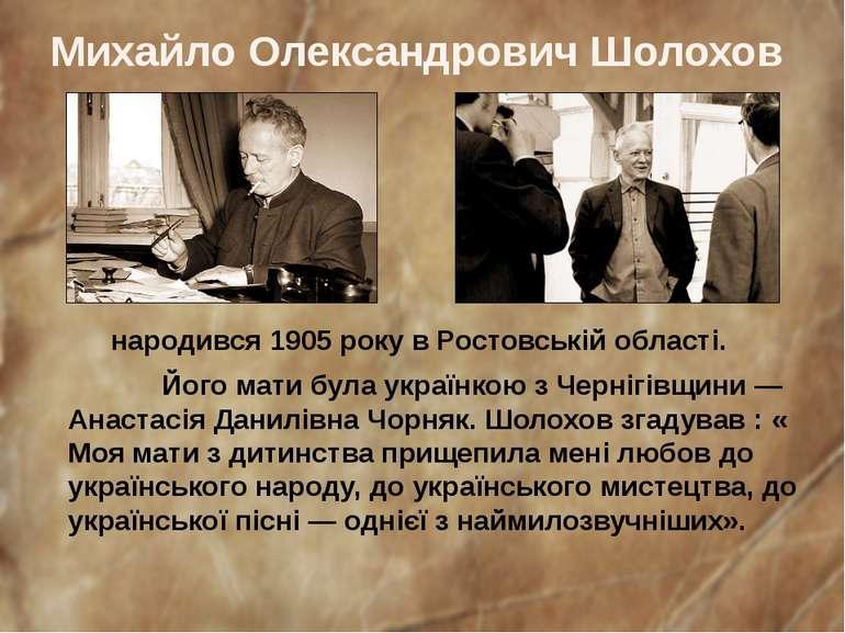 Михайло Олександрович Шолохов народився 1905 року в Ростовській області. Його...