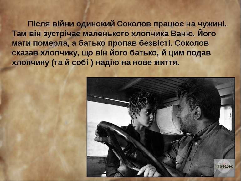 Після війни одинокий Соколов працює на чужині. Там він зустрічає маленького х...