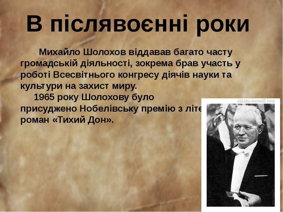 В післявоєнні роки Михайло Шолохов віддавав багато часту громадській діяльнос...
