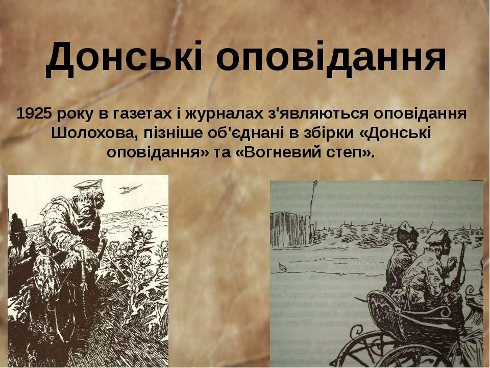 Донські оповідання 1925 року в газетах і журналах з'являються оповідання Шоло...