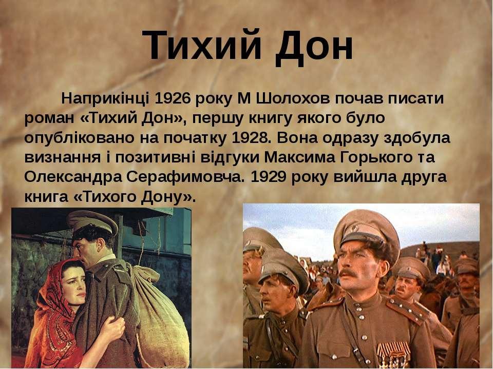 Тихий Дон Наприкінці 1926 року М Шолохов почав писати роман «Тихий Дон», перш...