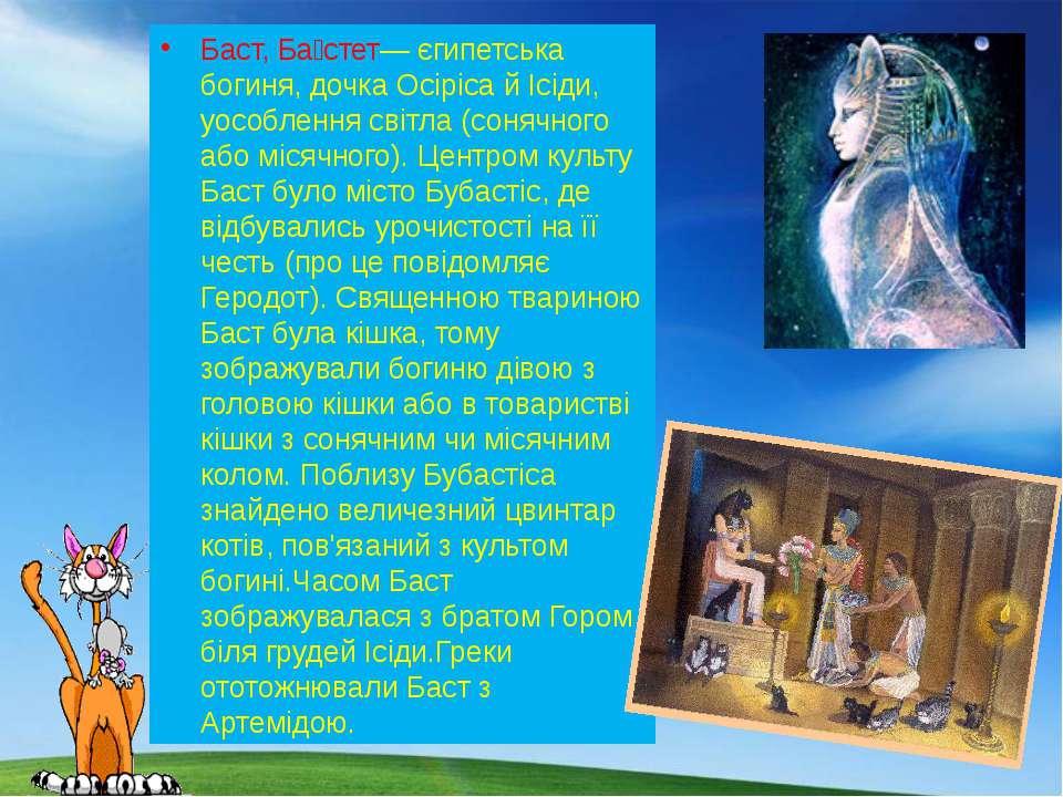 Баст, Ба стет— єгипетська богиня, дочка Осіріса й Ісіди, уособлення світла (с...