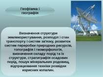 Визначення структури землекористування, розподіл і стан транспорту і систем з...
