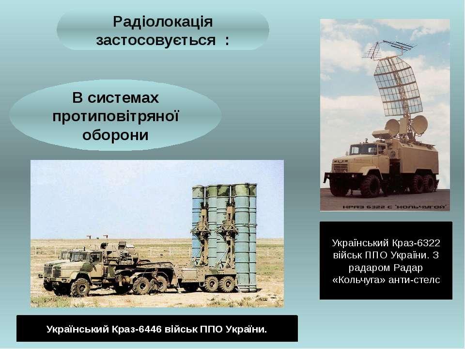 Радіолокація застосовується : В системах протиповітряної оборони Український ...