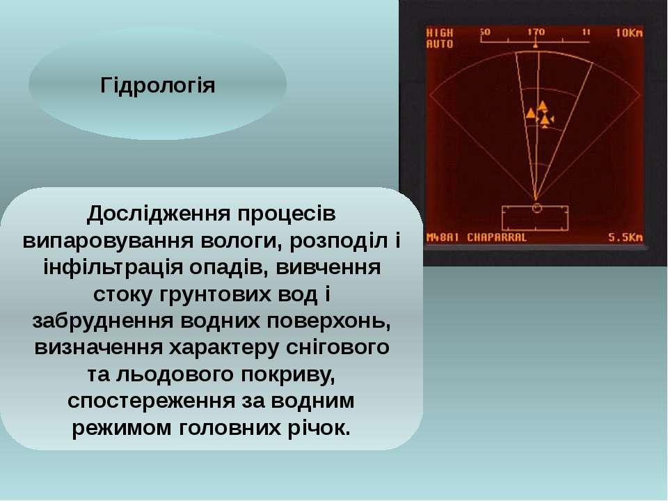 Дослідження процесів випаровування вологи, розподіл і інфільтрація опадів, ви...