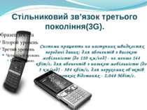 Стільниковий зв'язок третього покоління(3G). Системи працюють на наступних шв...