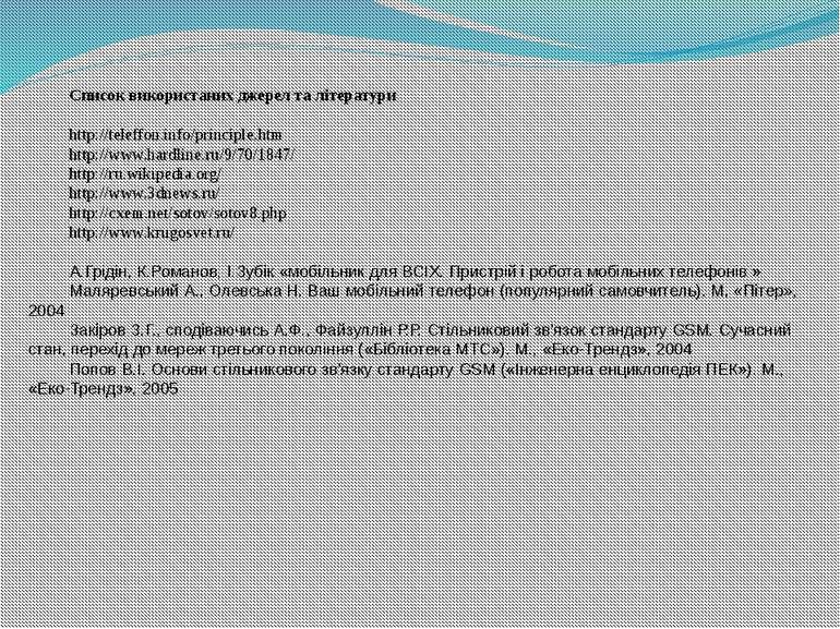 Список використаних джерел та літератури http://teleffon.info/principle.htm h...