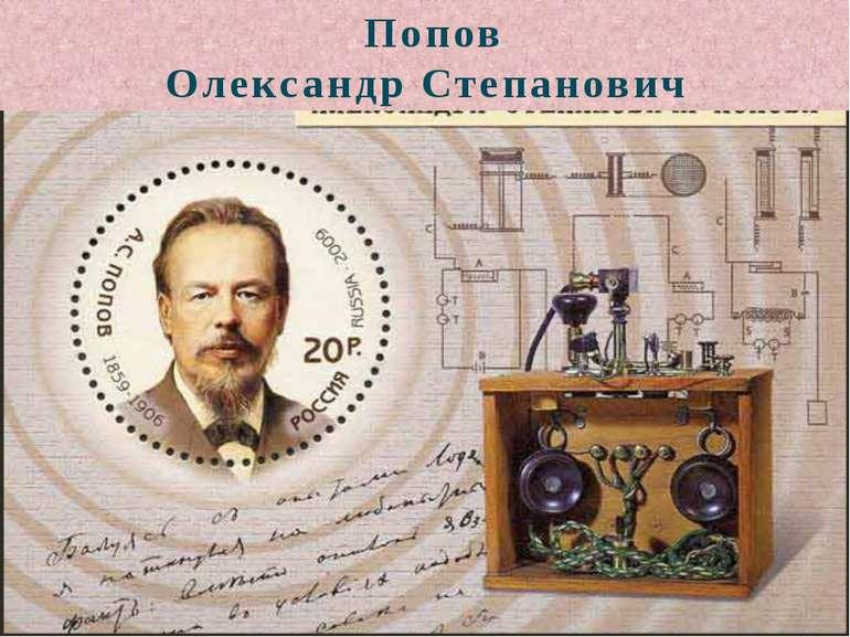 Попов Олександр Степанович