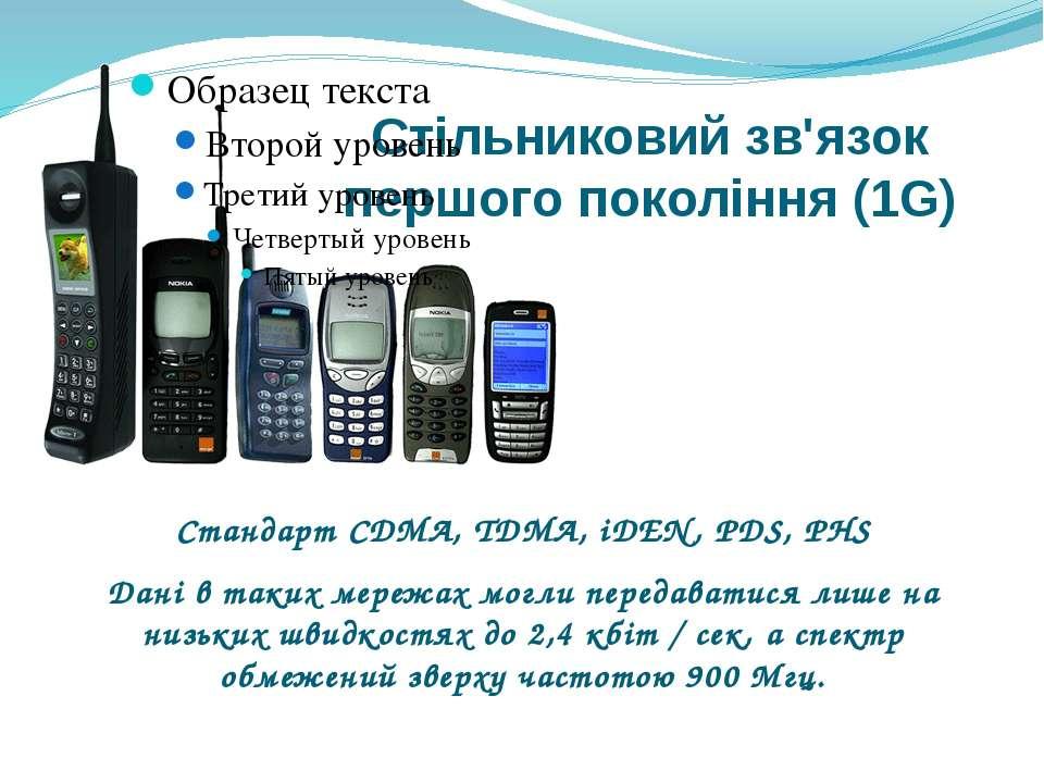 Стільниковий зв'язок першого покоління (1G) Стандарт CDMA, TDMA, iDEN, PDS, P...