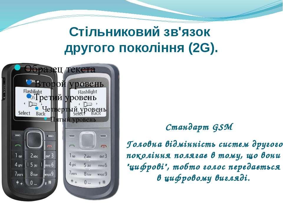 Стільниковий зв'язок другого покоління (2G). Стандарт GSM Головна відмінність...