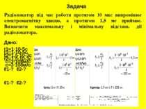 Задача Радіолокатор під час роботи протягом 10 мкс випромінює електромагнітну...