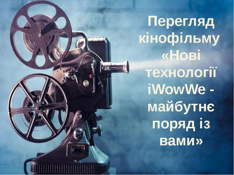Перегляд кінофільму «Нові технології iWowWe - майбутнє поряд із вами»