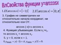 3. График не симметричен ни относительно начала координат, ни относительно ос...