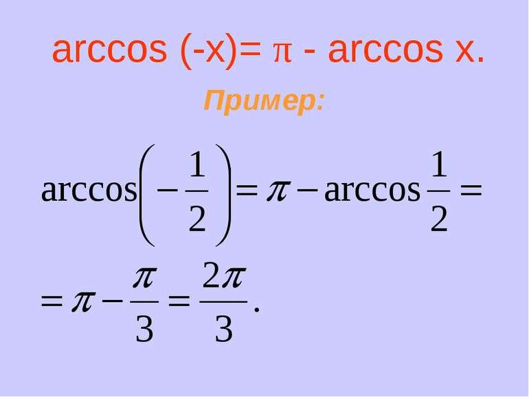 Пример: arccos (-x)= π - arccos x.