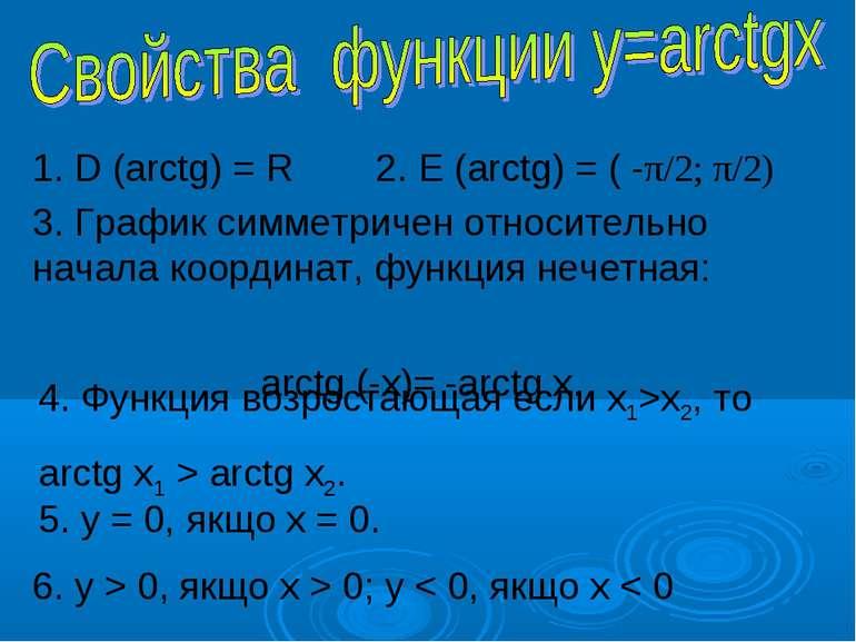 3. График симметричен относительно начала координат, функция нечетная: arctg ...
