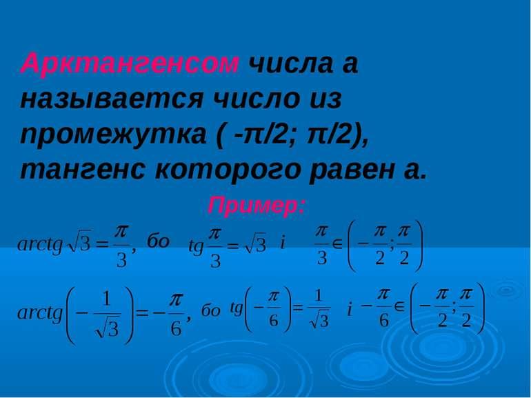 Арктангенсом числа а называется число из промежутка ( -π/2; π/2), тангенс кот...