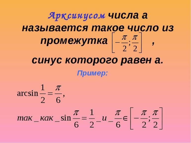 Арксинусом числа а называется такое число из промежутка , синус которого раве...