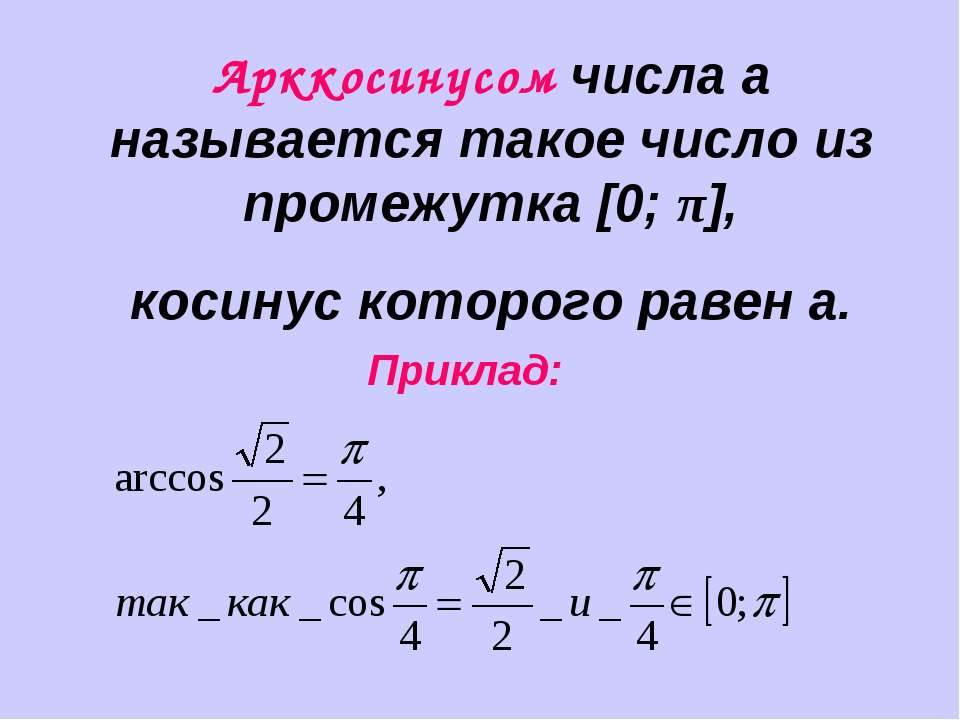 Арккосинусом числа а называется такое число из промежутка [0; π], косинус кот...