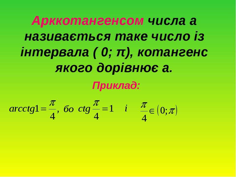 Арккотангенсом числа а називається таке число із інтервала ( 0; π), котангенс...
