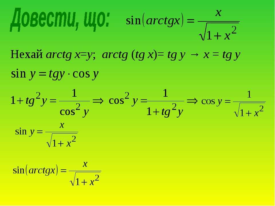 Нехай arctg x=y; arctg (tg x)= tg y → x = tg y