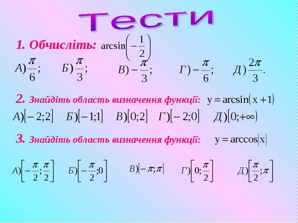 1. Обчисліть: 2. Знайдіть область визначення функції: 3. Знайдіть область виз...
