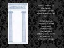 Іонічні колони, на відміну від доричних, завжди встановлювалися на базу. Капі...