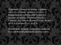 Доричний з'явився на землях дорійців – одного з основних грецьких племен – і ...