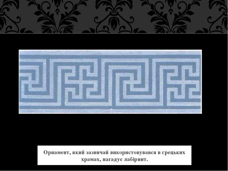 Орнамент, який зазвичай використовувався в грецьких храмах, нагадує лабіринт.