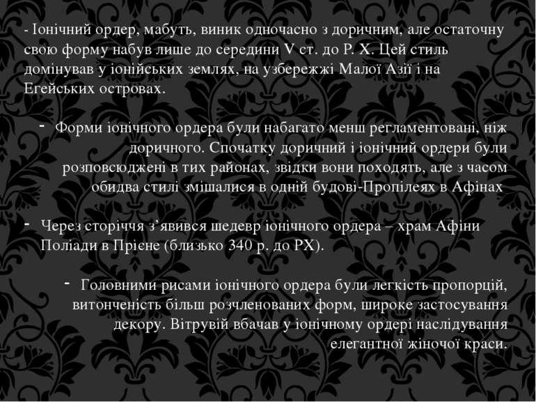 - Іонічний ордер, мабуть, виник одночасно з доричним, але остаточну свою форм...