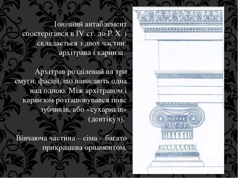 Іонічний антаблемент спостерігався в IV ст. до P. X. і складається з двох час...