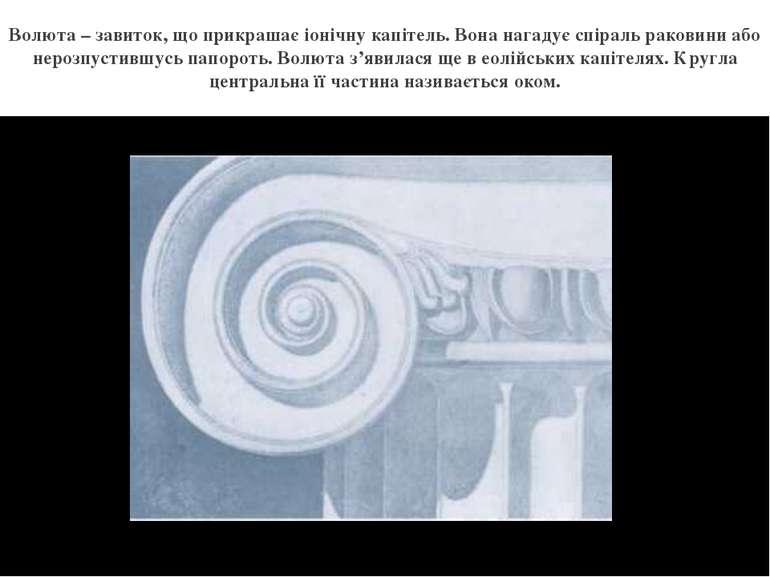Волюта – завиток, що прикрашає іонічну капітель. Вона нагадує спіраль раковин...