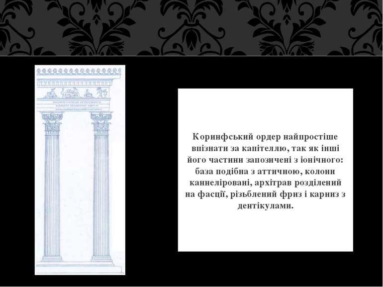 Коринфський ордер найпростіше впізнати за капітеллю, так як інші його частини...