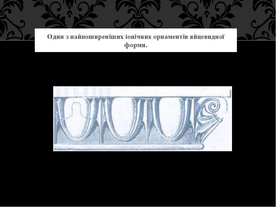 Один з найпоширеніших іонічних орнаментів яйцевидної форми.