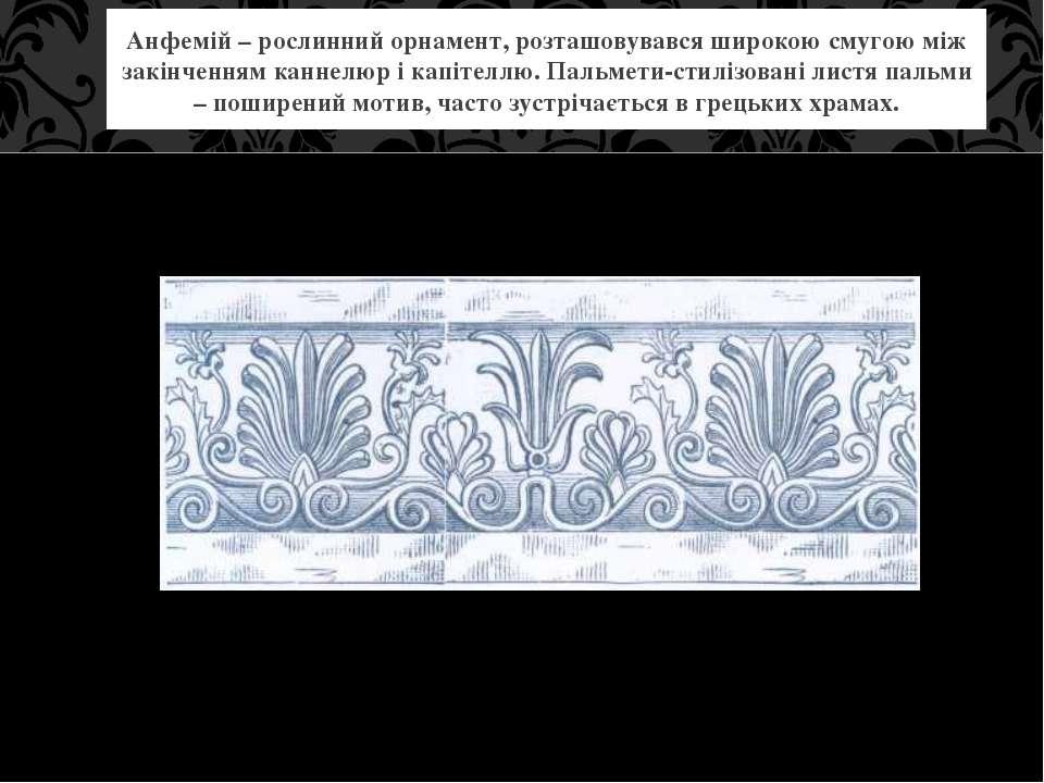 Анфемій – рослинний орнамент, розташовувався широкою смугою між закінченням к...