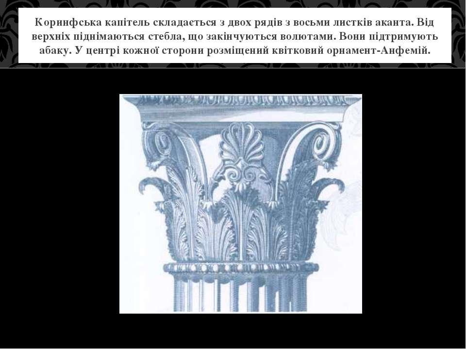 Коринфська капітель складається з двох рядів з восьми листків аканта. Від вер...