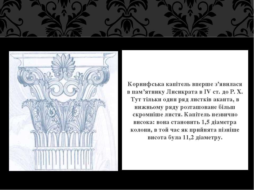 Коринфська капітель вперше з'явилася в пам'ятнику Лисикрата в IV ст. до P. X....
