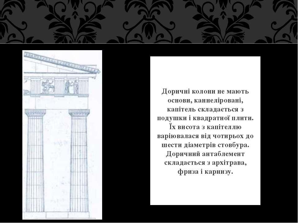 Доричні колони не мають основи, каннеліровані, капітель складається з подушки...