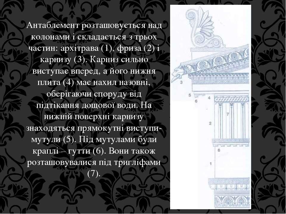 Антаблемент розташовується над колонами і складається з трьох частин: архітра...