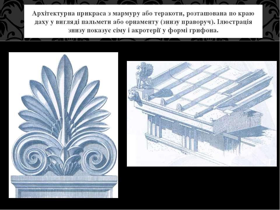 Архітектурна прикраса з мармуру або теракоти, розташована по краю даху у вигл...