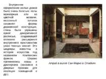 Внутреннее оформление жилых домов было очень богатым, полы мраморные или из ц...