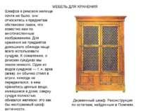 МЕБЕЛЬДЛЯХРАНЕНИЯ Шкафов в римском жилище почти не было, они относились к п...