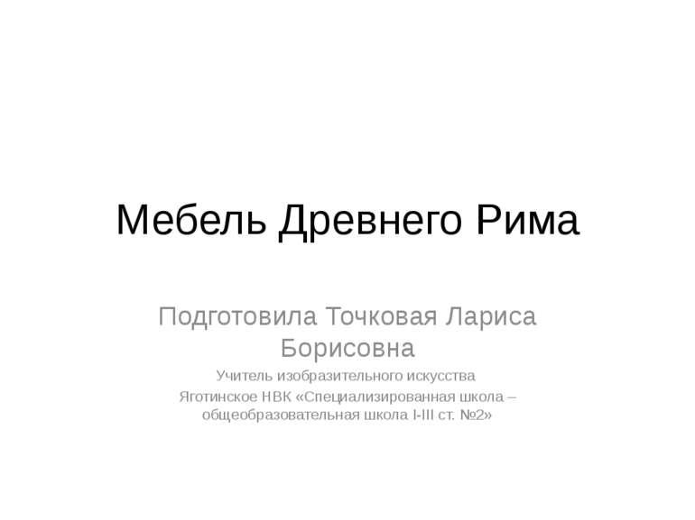 Мебель Древнего Рима Подготовила Точковая Лариса Борисовна Учитель изобразите...